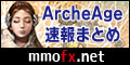 ArcheAge速報まとめ